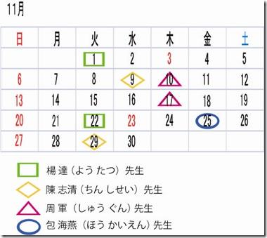 calendar.oct