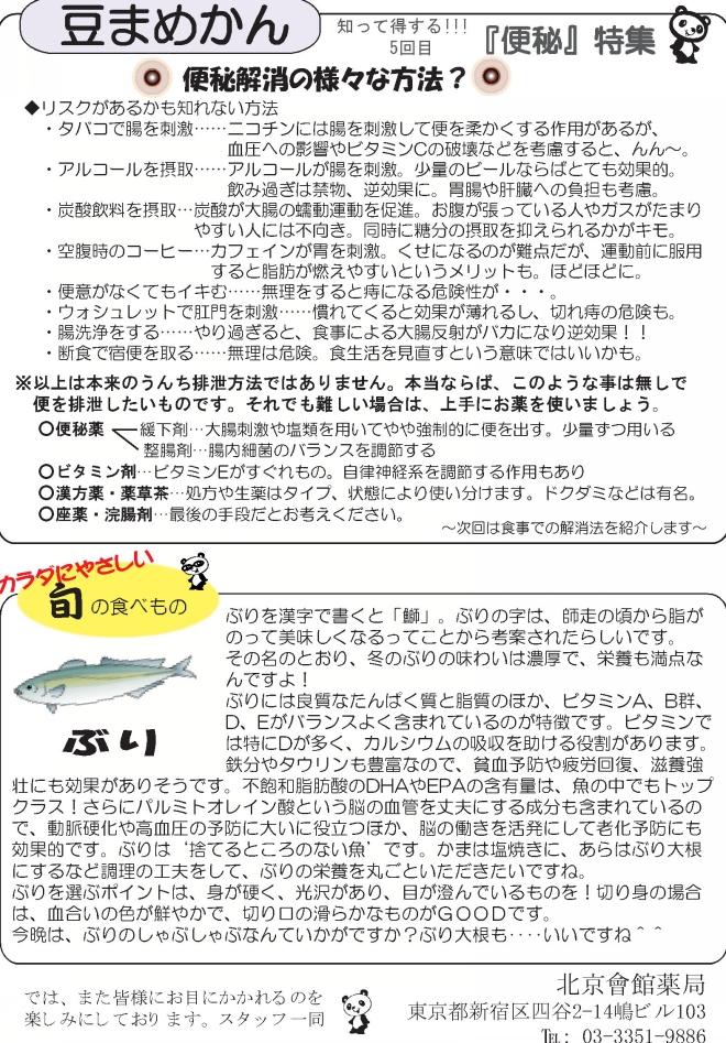 new 北京會舘薬局通信090102