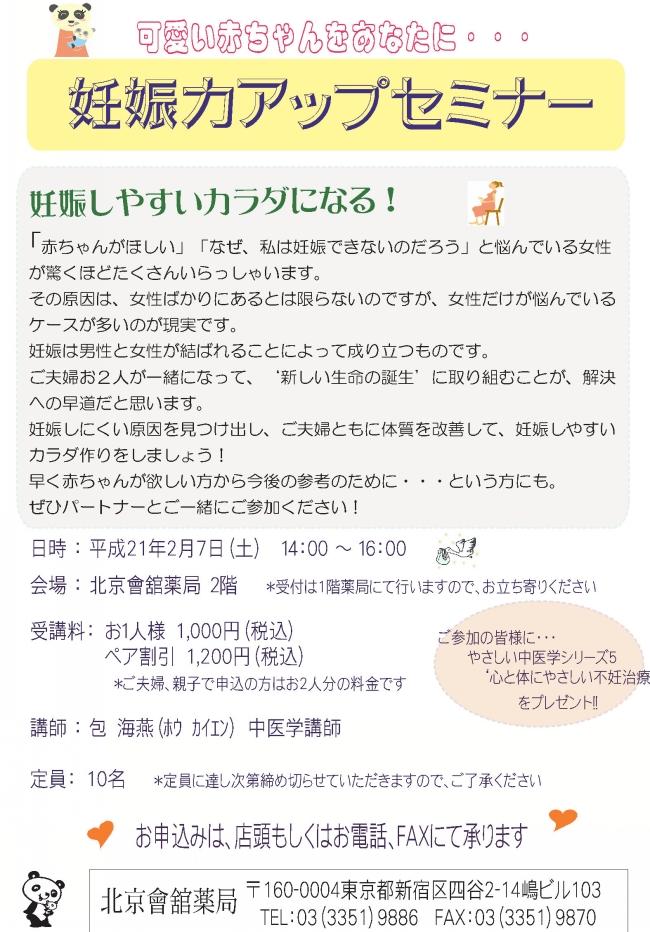 2009.2 不妊症セミナー