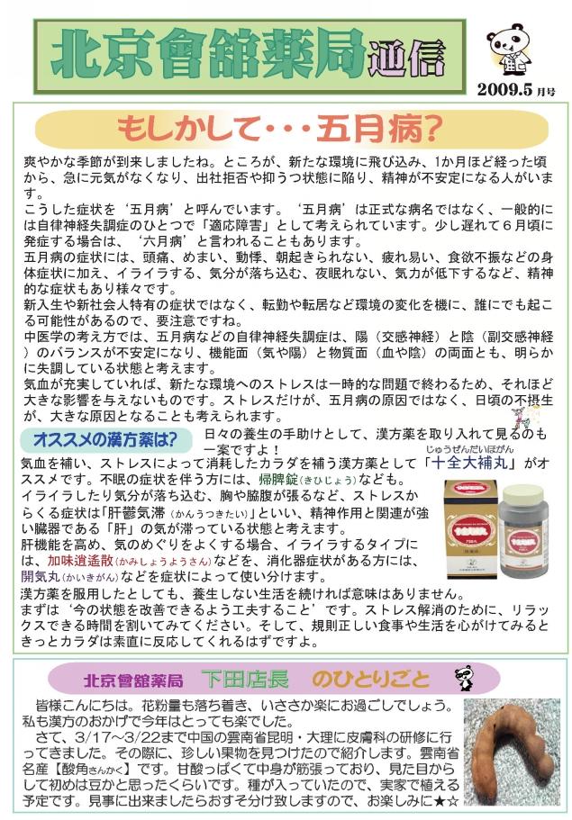 北京會舘薬局通信090501