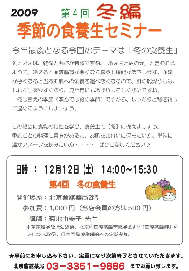 冬編 食養生セミナー