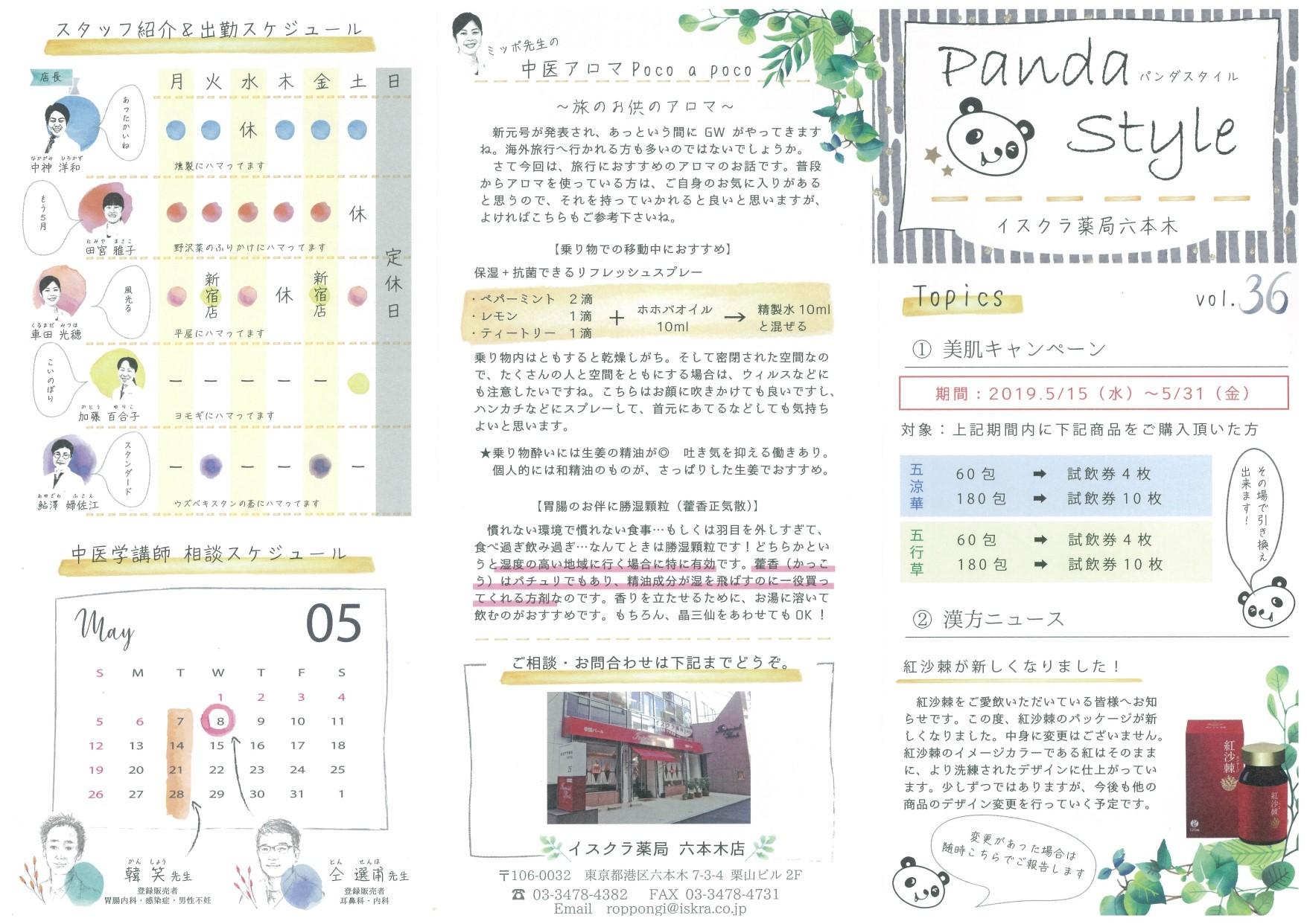 パンスタ #36 5月の養生派ゆるむこと (2)_page-0001