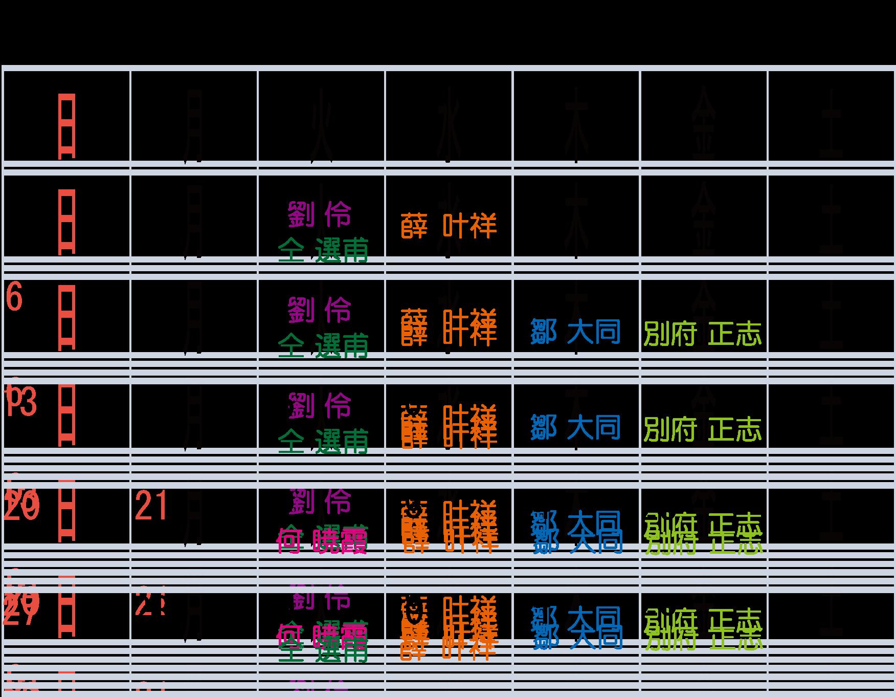 calendar1603
