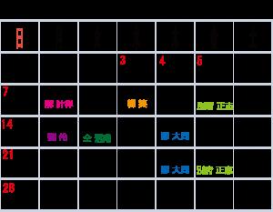 calendar201705