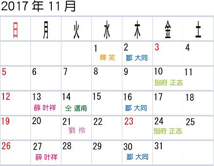 calendar201711
