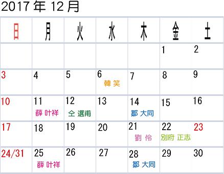 calendar201712