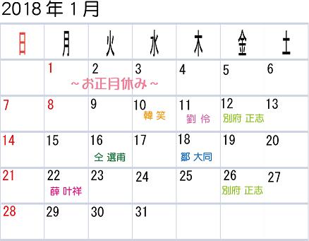 calendar201801
