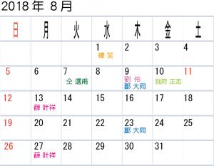 calendar201808