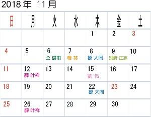 calendar201811J