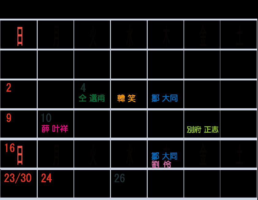 calendar201812