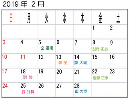 calendar201902