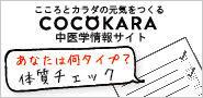 COCOCARA中医学情報サイト